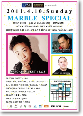 MARBLE SPECIAL