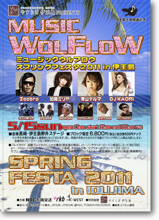 MUSIC WOLFLOW SPRING MUSIC FESTA 2011 IN IOUJIMA
