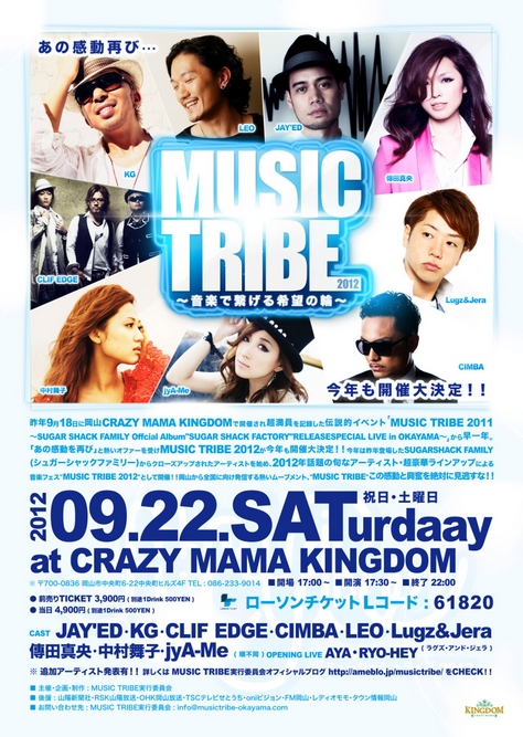 MUSIC TRIBE 2012
