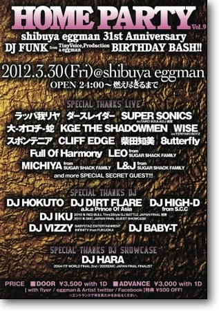 HOME PARTY vol.9