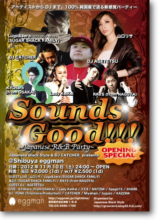 Sounds Good!!! ~Japanese R&B Party~