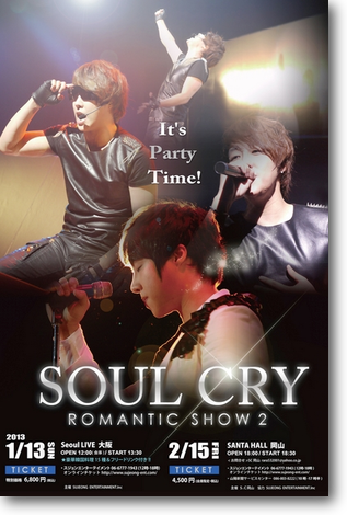 SOUL CRY ROMANTIC SHOW