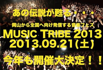 MUSIC TRIBE 2013〜3rd Anniversary Special〜