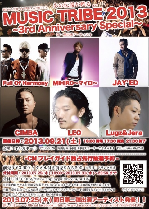 『MUSIC TRIBE 2013』