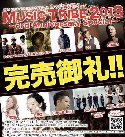 MUSIC TRIBE 2013』