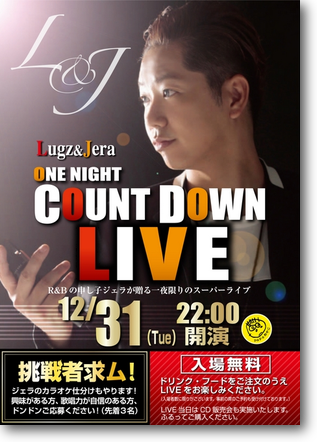 Lugz&Jera ONE NIGHT COUNT DOWN LIVE