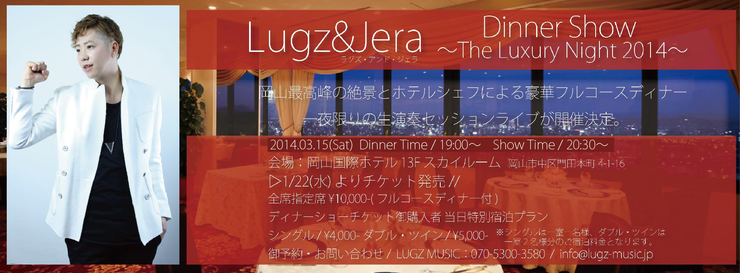 Lugz&Jera Dinner Show〜The Luxury Night 2014〜