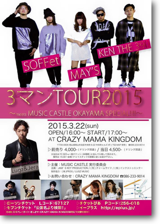 SOFFet ・MAY'S・KEN THE 390 3マンTour 2015~meets… MUSIC CASTLE OKAYAMA SPECIAL!!~