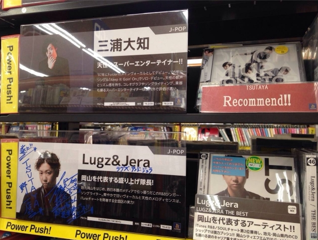 LUGZ&JERA THE BEST プロモーション