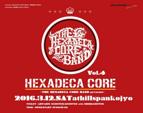 HEXADECA CORE Vol.4