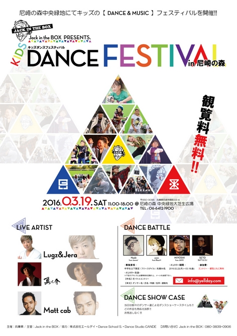 KID'S DANCE FESTIVAL!! in 尼崎の森