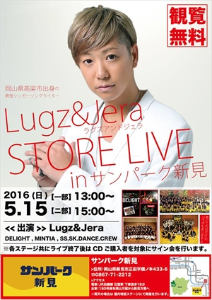 STORE LIVE in サンパーク新見