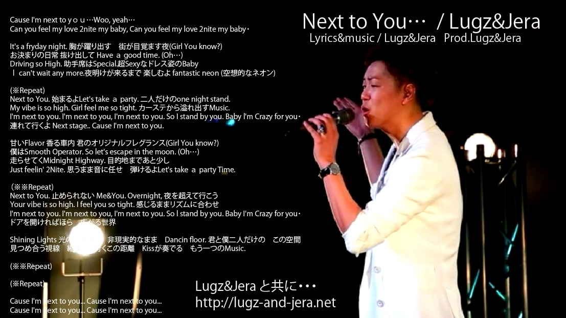 Next to You…