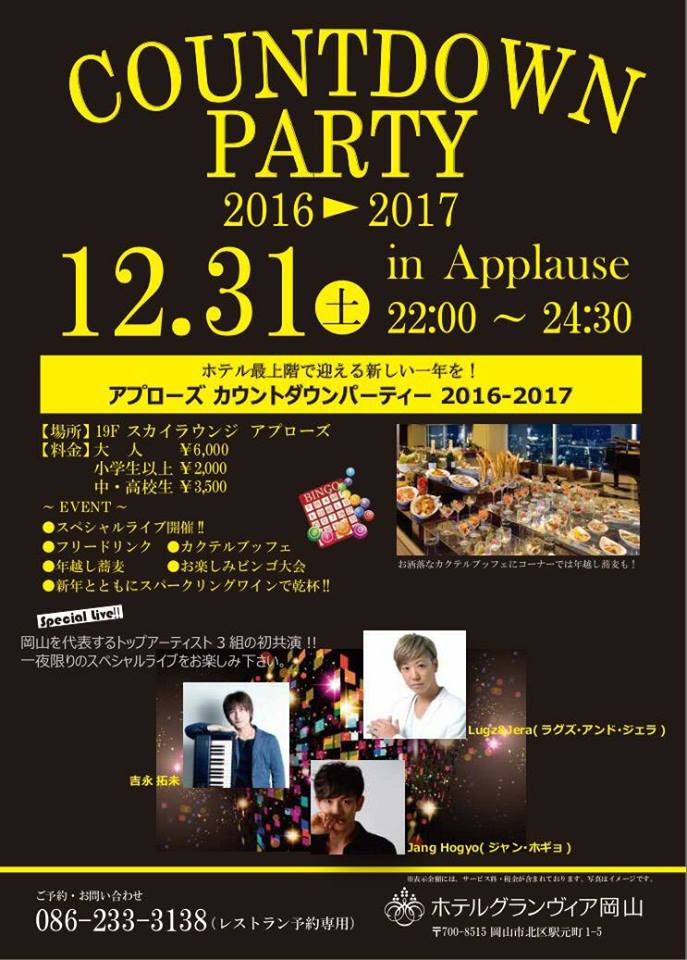 COUNTDOWN PARTY 2016⇒2017