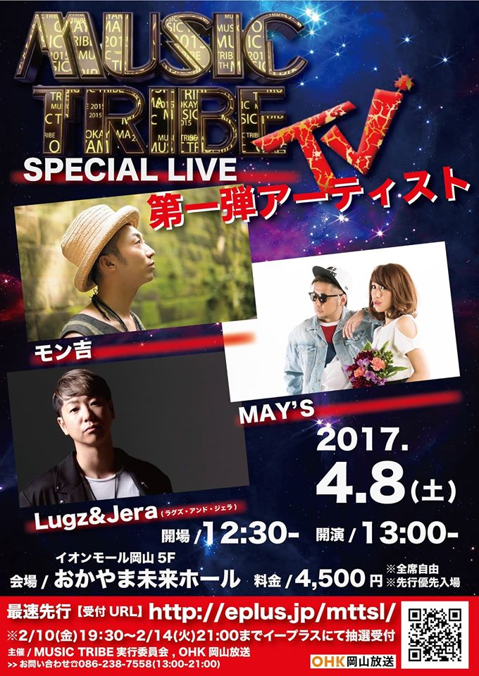 『MUSIC TRIBE TV SPECIAL LIVE』