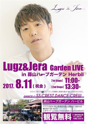 Lugz&Jera Garden LIVE in 蒜山ハーブガーデンHerbil