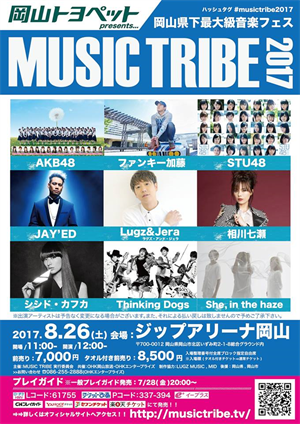 MUSIC TRIBE 2017