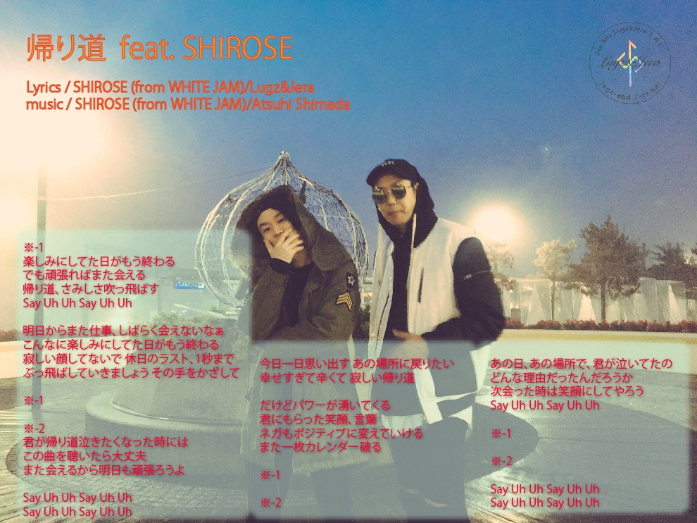 帰り道 feat. SHIROSE(from WHITE JAM)
