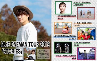 H!dE ONE MAN TOUR 「STORIES」