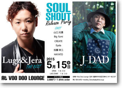 SouLShouT vol 4
