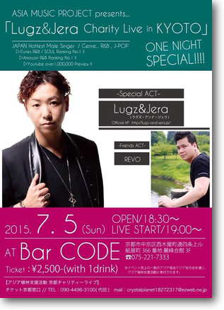 Lugz&Jera Charity Live  in Kyoto