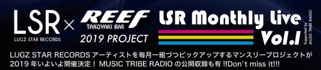 LSR Monthly Live 情報♬